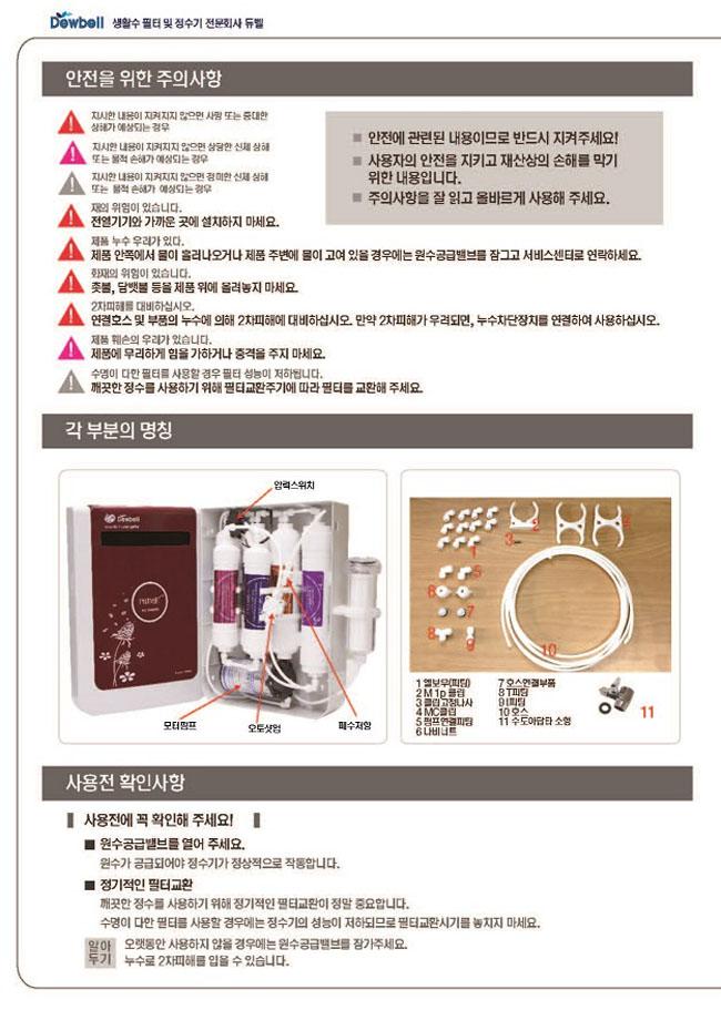 huong-dan-lap-dat-may-loc-nuoc-ro-prime-up-ro-db6000-6-cap_01