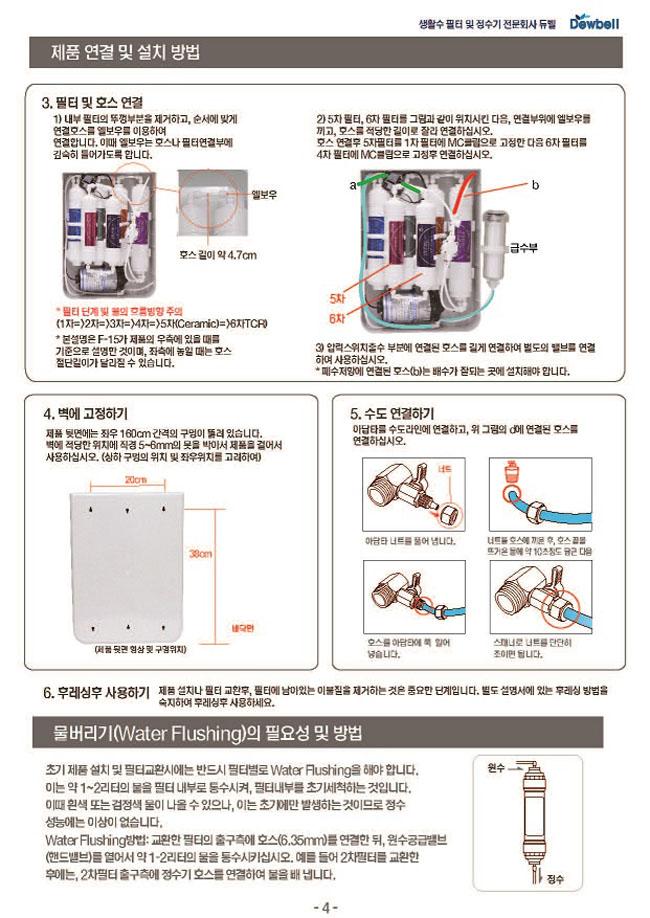 huong-dan-lap-dat-may-loc-nuoc-ro-prime-up-ro-db6000-6-cap_02
